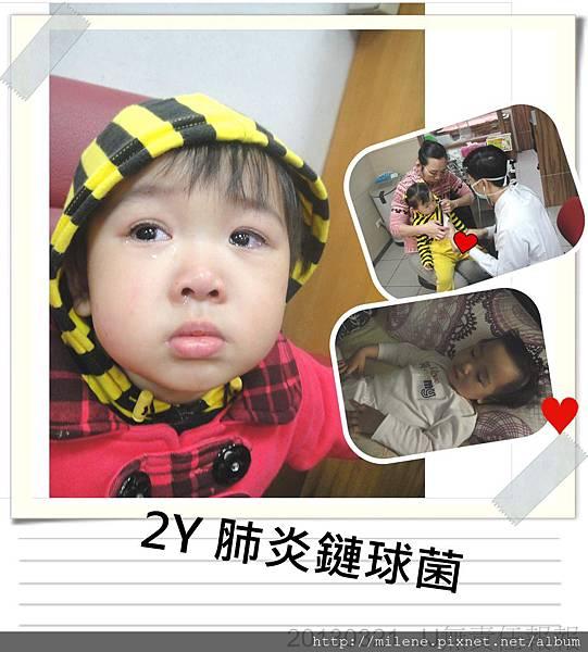 20130321_肺炎鏈球菌