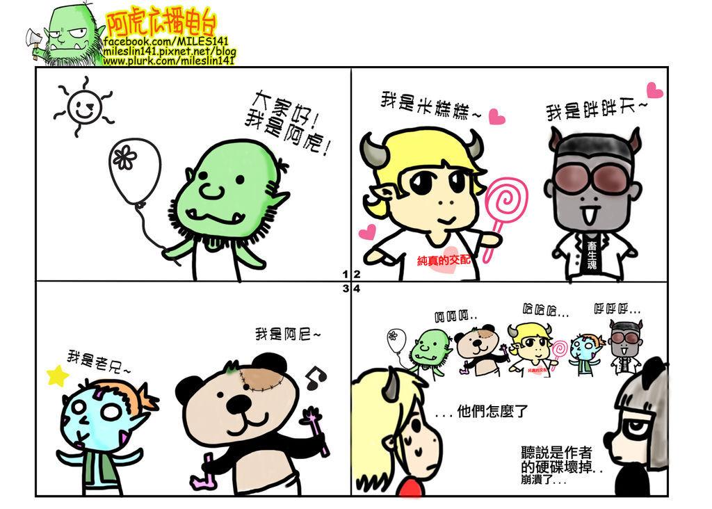 崩潰虎-20121115