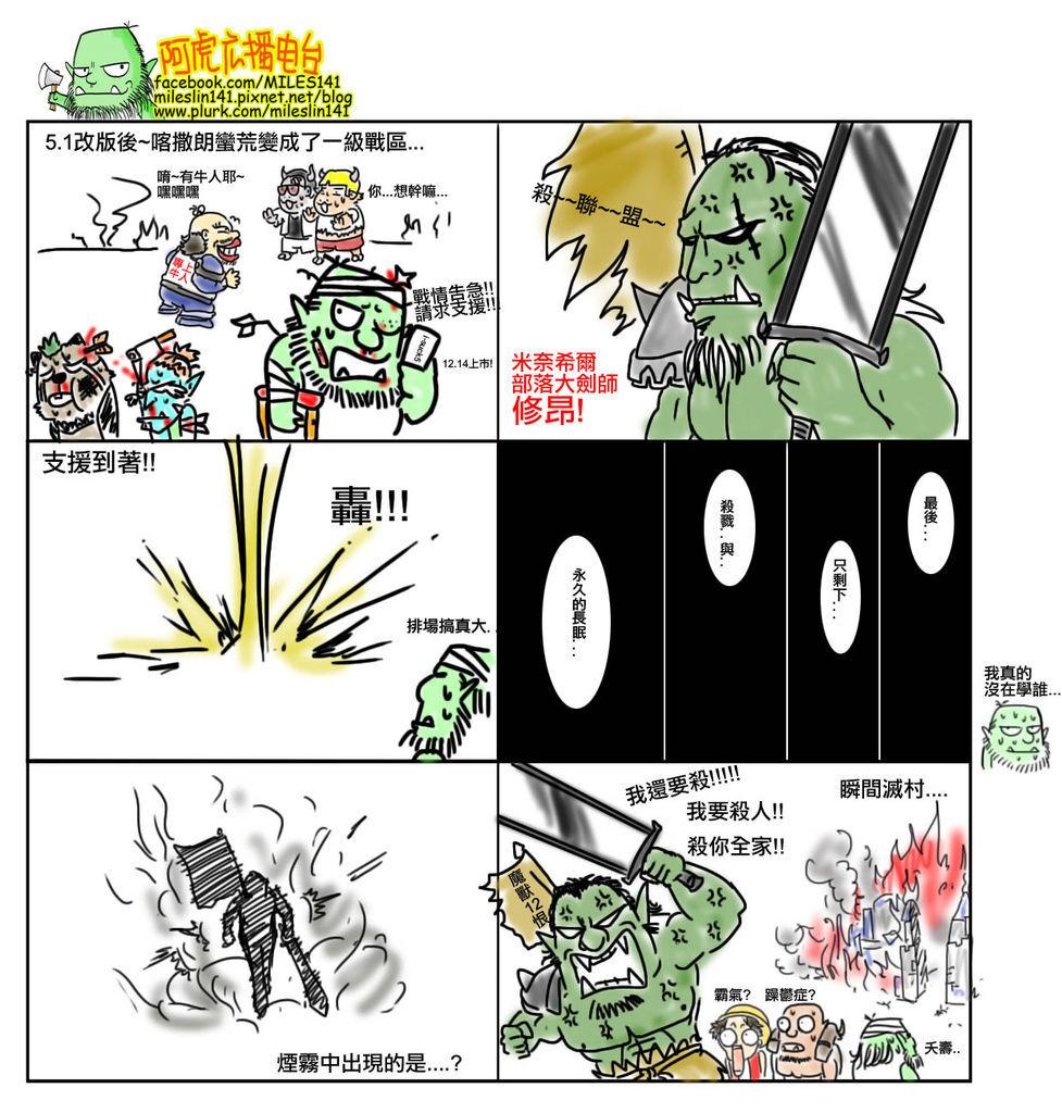 修昂登場-20121202S