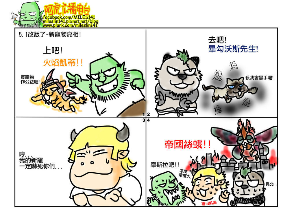 改版5.1-帝國絲峨-20121211