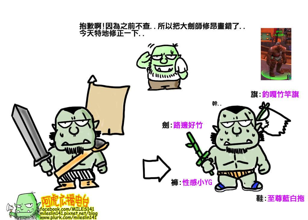 道歉啟事-草圖-20121212+