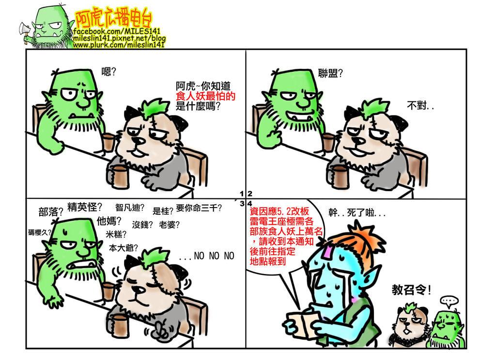 改版5.2-食人妖最怕-20121226-