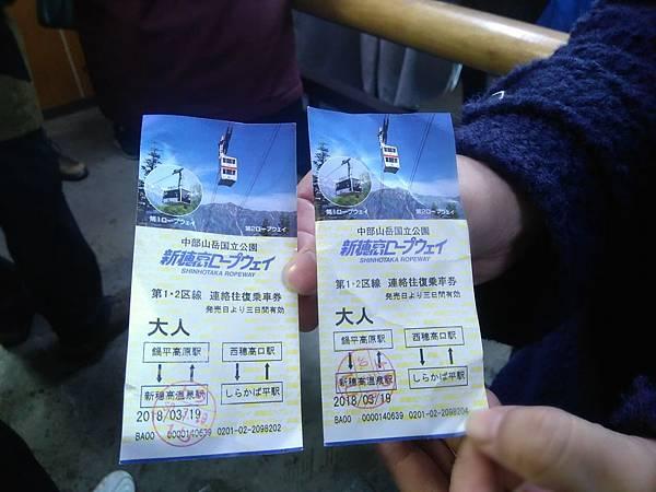 新穗高纜車 (78)