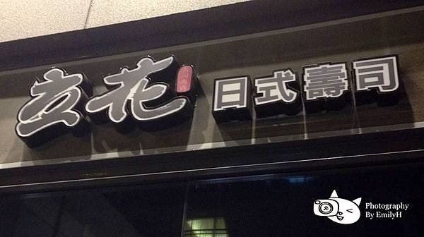 TachibanaSushi-19.jpg