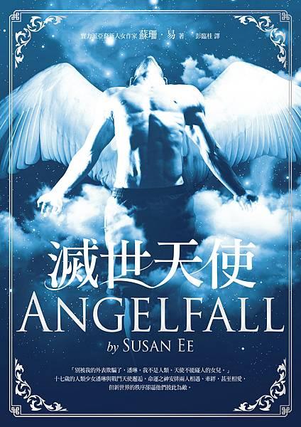 滅世天使Angelfall.jpg