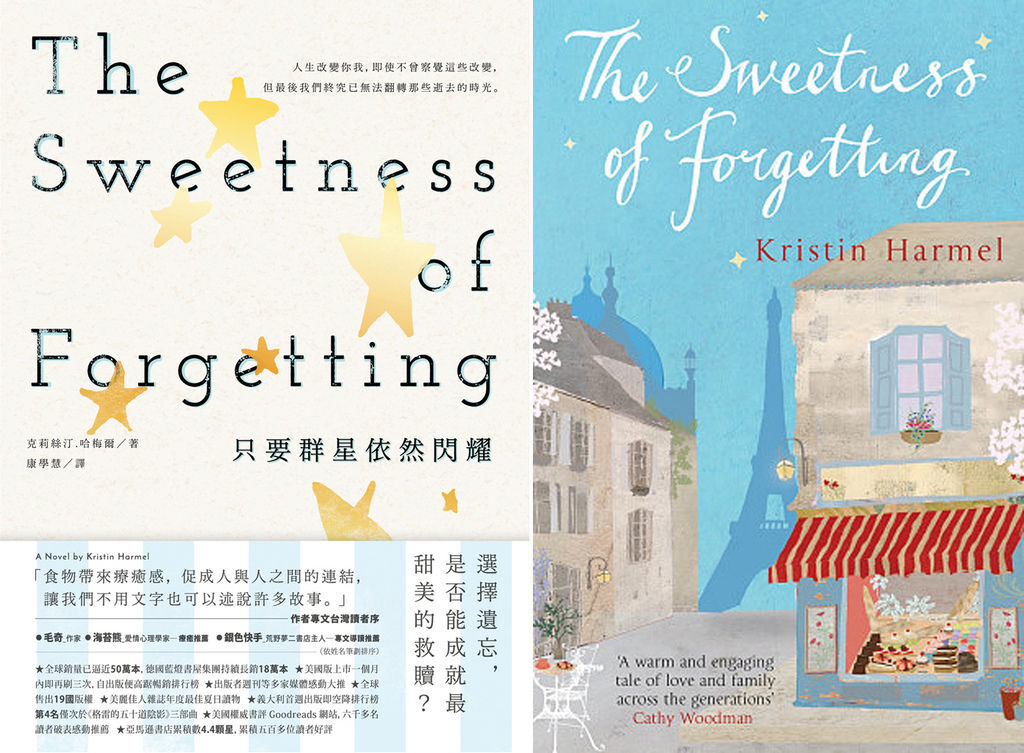 The Sweetness of Forgetting.jpg