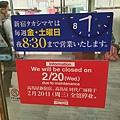 20190219新宿