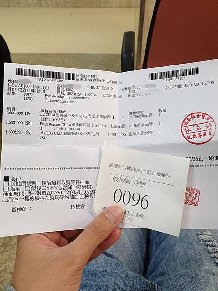20190506_抽血驗HCG (1)_副本
