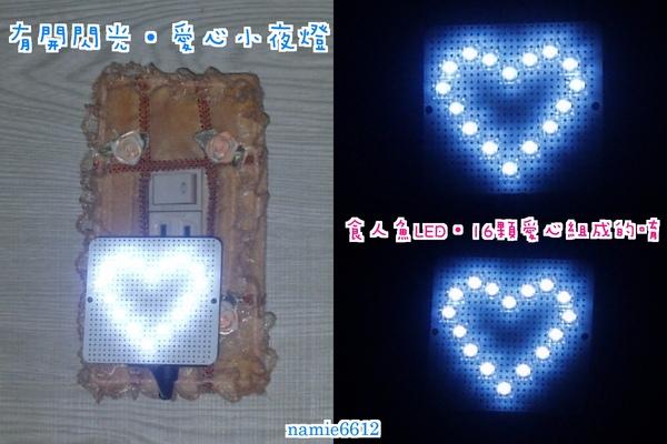 愛心小夜燈6612.jpg