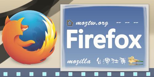 Firefox 推廣用圖