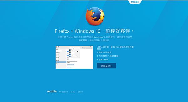 Firefox + Windows 10,超棒好夥伴