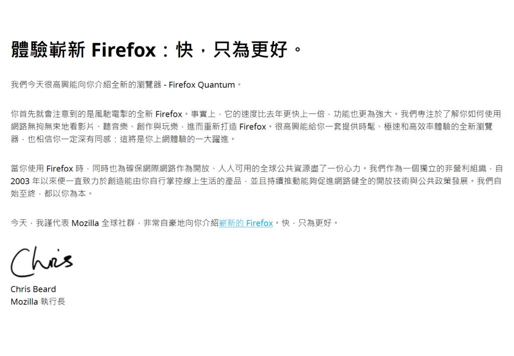 看看 Firefox 有什麼新鮮事