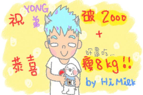 TO:YONG弟