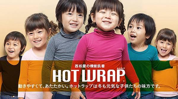 2015top_hotwrap