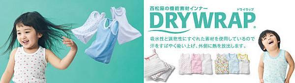 drywrap1704_640x180.jpg