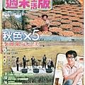 自由時報週末版01 2011-10-9.jpg