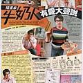 自由時報週末版02 2011-10-9.jpg