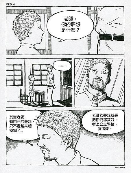 夢想.jpg