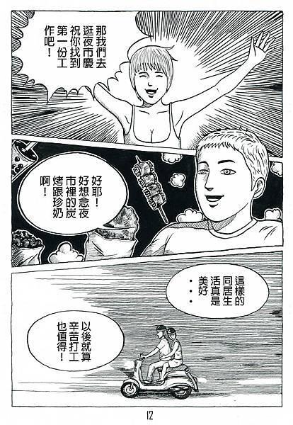 包廂裡的女歌聲 第十二頁.jpg