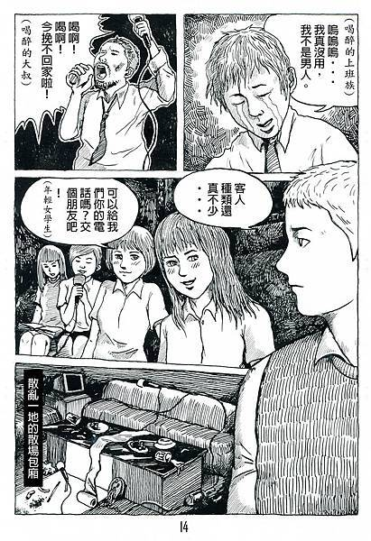 包廂裡的女歌聲 第十四頁.jpg