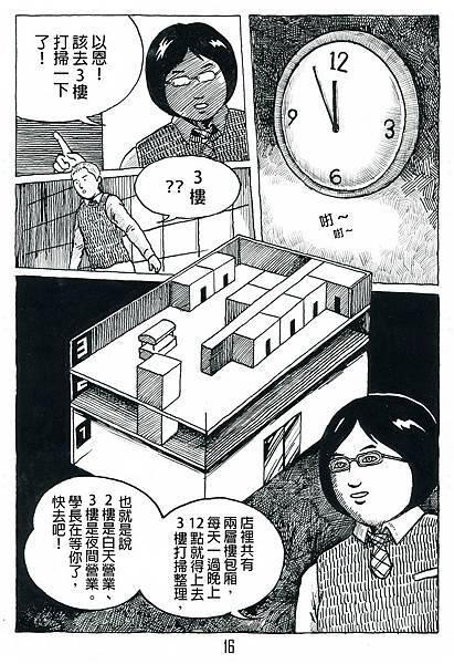包廂裡的女歌聲 第十六頁.jpg