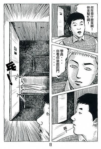 包廂裡的女歌聲 第十九頁.jpg