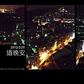 2012225 夜晚二六