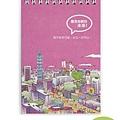 台北好光景 筆記本