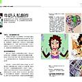 「看達人 玩創意」漢宇出版