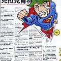 男人幫雜誌─『不可能的訪問』─專欄插畫