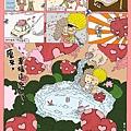 「玩食通販」內頁漫畫  全家便利商店