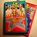 【小知堂出版─找碴王系列遊戲書】