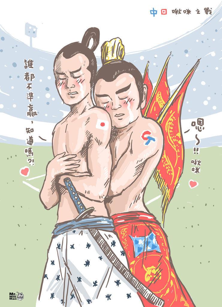 中日啾咪之戰