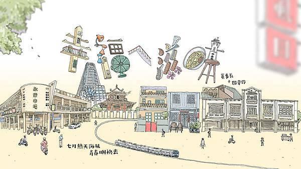 010203 幸福ㄟ滋味 修正版.jpg