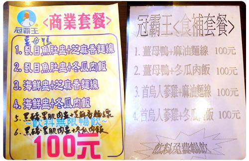 20110218_南港冠霸王薑母_14.jpg