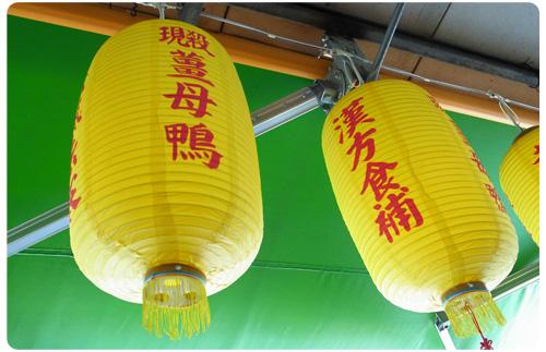 20110218_南港冠霸王薑母_20.jpg