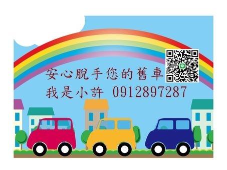 中古車二手車收購 0912897287 小許本人為您服務 安心賣車 沒有事後困擾
