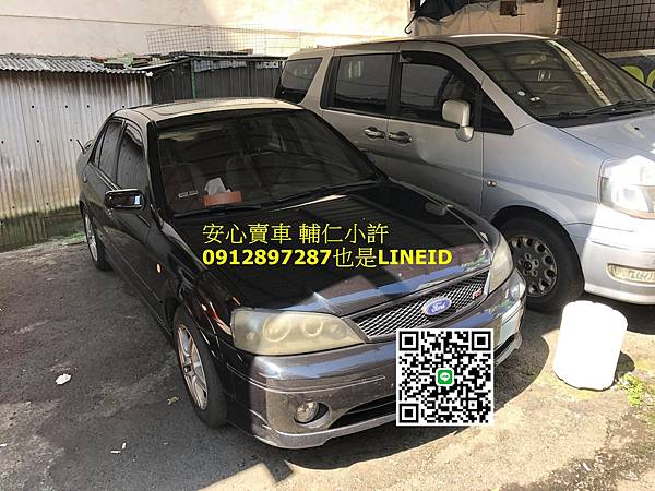 新北新莊區收購中古車收購二手車估車輔仁小許0912897287也是LINEID.jpg