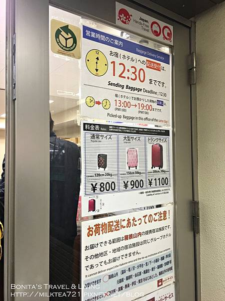 箱根湯本行李4.jpg