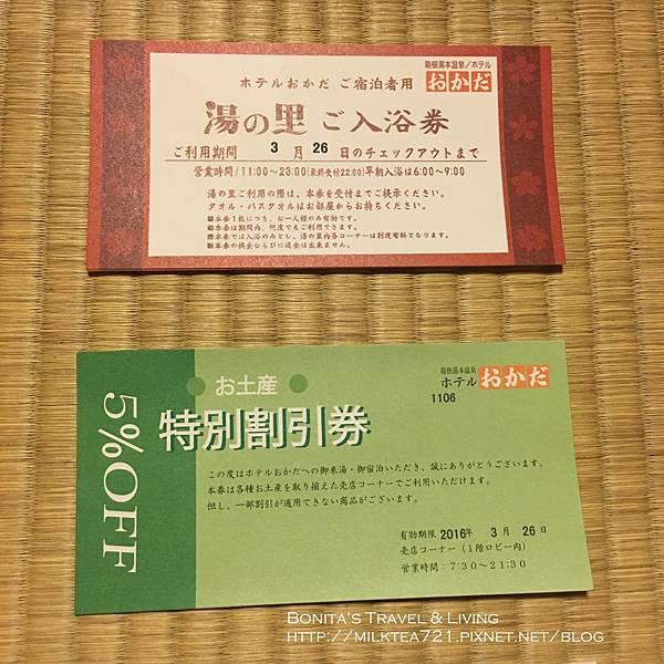 箱根岡田49.jpg