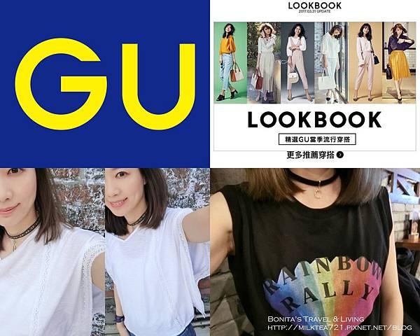 GU網路商店17.jpg