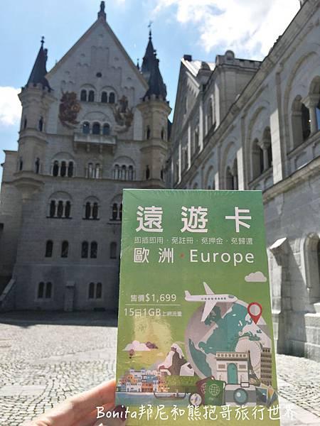 歐洲遠遊卡6.jpg