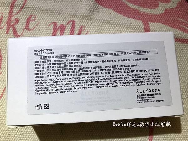 薇佳小紅安瓶7.jpg