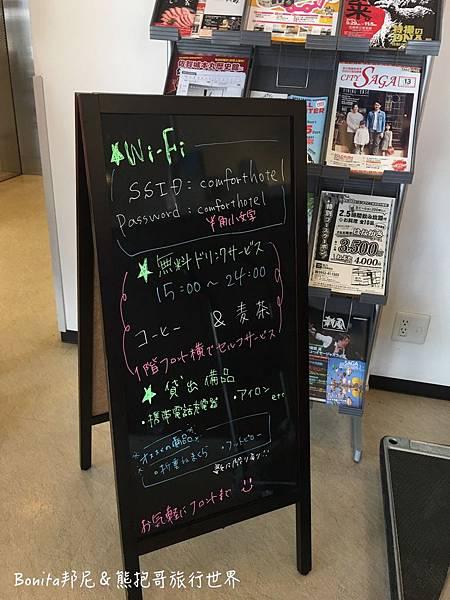 佐賀住宿32.jpg