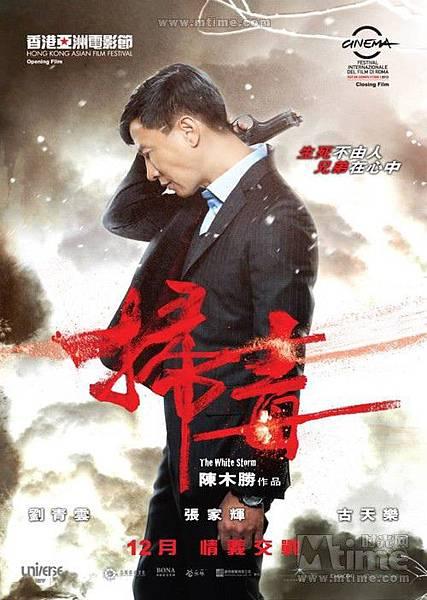 掃毒 The White Storm 張家輝劉青雲 (6)