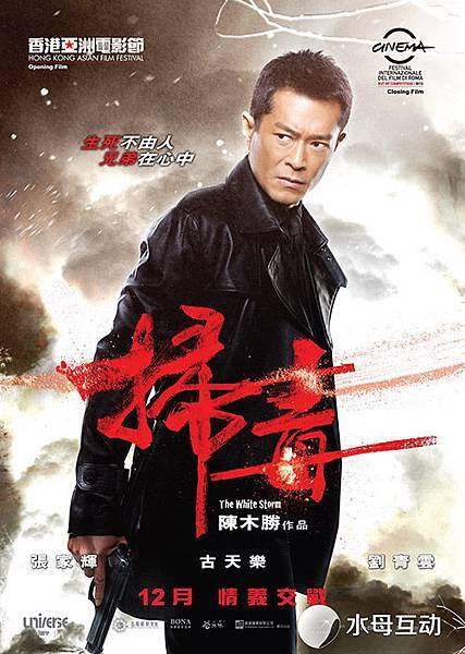 掃毒 The White Storm 張家輝劉青雲 (7)