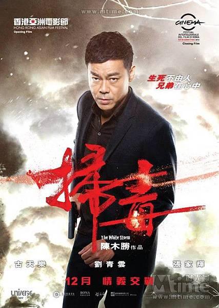 掃毒 The White Storm 張家輝劉青雲 (8)