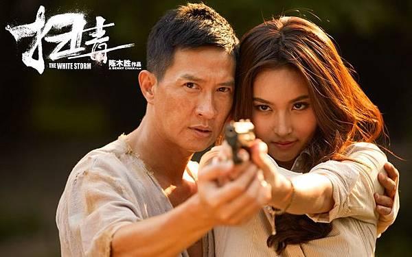 掃毒 The White Storm 張家輝劉青雲 (10)