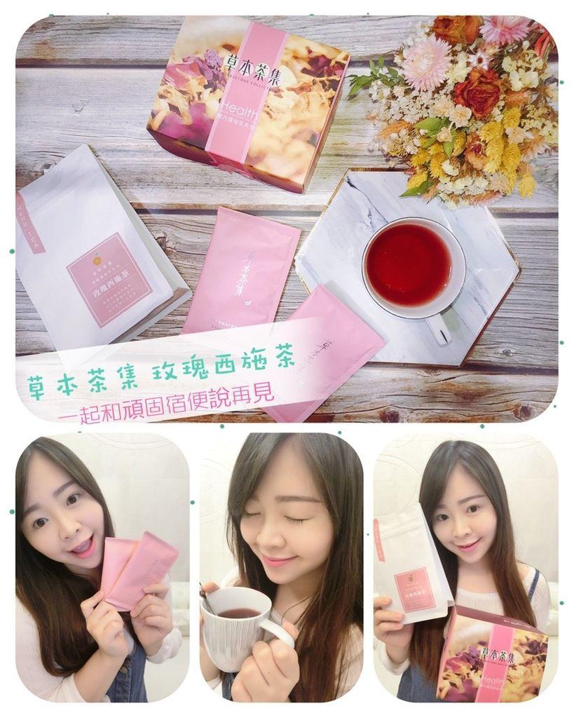 草本茶集_181227_0016.jpg