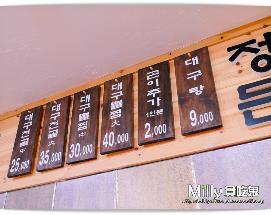 釜山鱈魚湯 00011.jpg